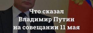 Что сказал Президент 11 мая