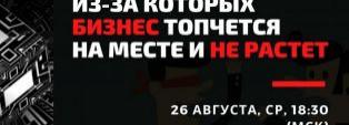 "ОНЛАЙН-ИНТЕНСИВ ""ТОП 10 ОШИБОК"""