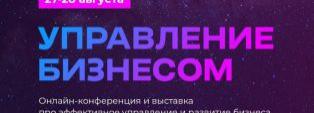 """Онлайн-конференция """"Управление бизнесом"""""""