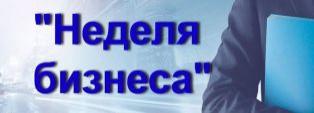 Не словом, а делом! Уральская бизнес-неделя.