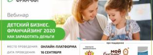 Франчайзинг 2020: разберем детский бизнес