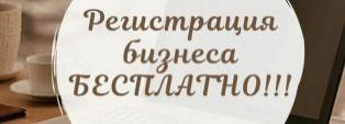 ЗА РЕГИСТРАЦИЕЙ БИЗНЕСА - В ФОНД!
