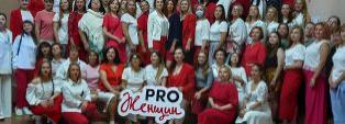 Красный - цвет энергии: первый Форум женской реализации