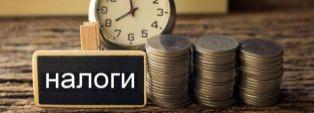 Изменения в областных налоговых законах!