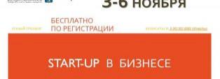 «Start-up в бизнесе» – начинай грамотно!