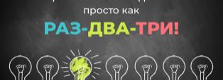 Предпринимателям из малых городов помогут открыть бизнес по франшизе на «раз-два-три»