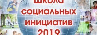 """Каталог """"Школа социальных инициатив"""""""