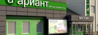 Мясной гигант сворачивает бизнес в Свердловской области