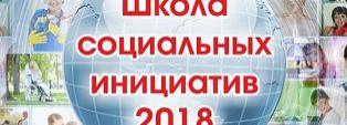 """Каталог """"Школа социальных инициатив -2018"""""""