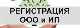 НОВЫЕ ФОРМЫ ЗАЯВЛЕНИЙ РЕГИСТРАЦИИ ДЛЯ ИП И ООО!
