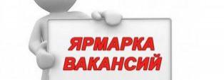 "Центр занятости приглашает на моно-ярмарку вакансий ""Уралтранстром"""